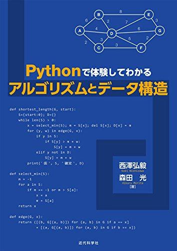 [西澤 弘毅, 森田 光]のPythonで体験してわかるアルゴリズムとデータ構造