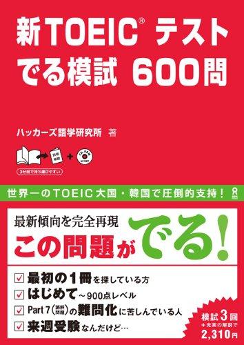 mp3 CD付 新TOEICテスト でる模試 600問の詳細を見る