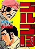 ゴルゴ13 (45) (SPコミックス)