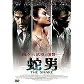 蛇男 THE SNAKE [DVD]