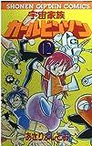 宇宙家族カールビンソン 12 (少年キャプテンコミックス 113)