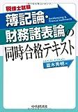 [税理士試験]簿記論・財務諸表論の同時合格テキスト