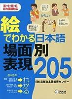 絵でわかる日本語場面別表現205