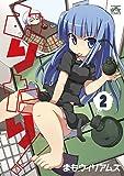 みりたり!  (2) (IDコミックス 4コマKINGSぱれっとコミックス)