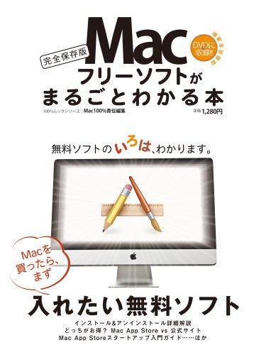 Macフリーソフトがまるごとわかる本 (100%ムックシリーズ)の詳細を見る