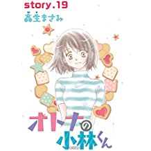 AneLaLa オトナの小林くん story19