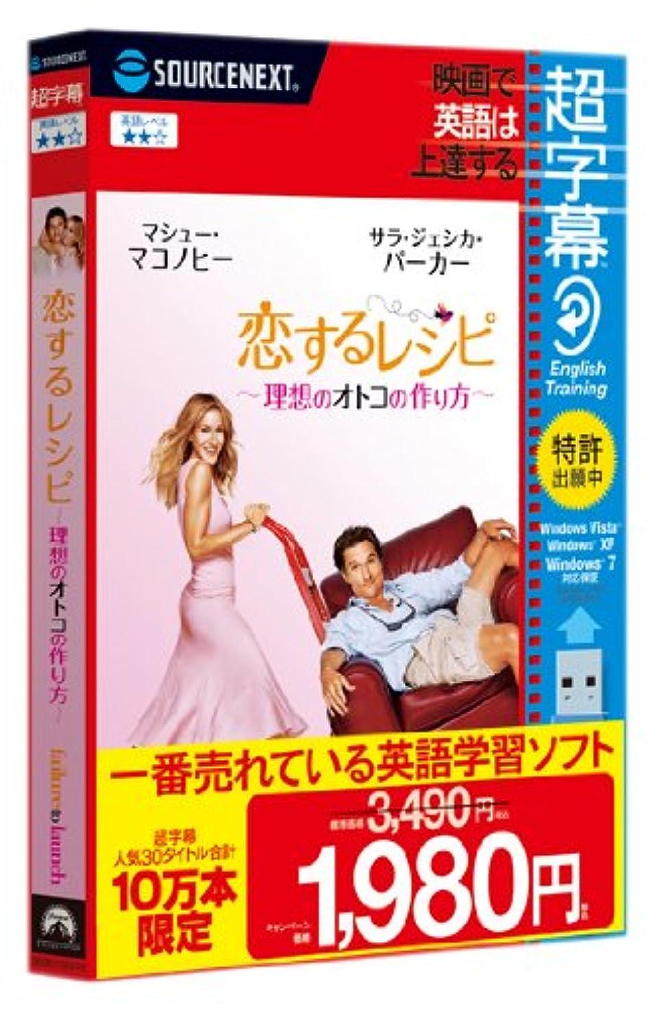 信頼ピクニックをする菊超字幕/恋するレシピ ~理想のオトコの作り方~ (キャンペーン版)