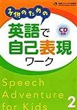 子供のための 英語で自己表現ワーク 2 Speech Adventure for Kids