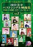 川中美幸ベストシングル映像集 出逢いに感謝…35年~人・うた・心~Vol.2[DVD]
