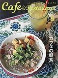 カフェ&レストラン 2016年 09 月号 [雑誌]
