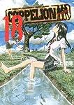 COPPELION(18) (ヤンマガKCスペシャル)