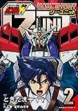 新機動戦記ガンダムW DUAL STORY G-UNIT(2) (角川コミックス・エース)
