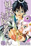 妖怪のお医者さん(7) (講談社コミックス)