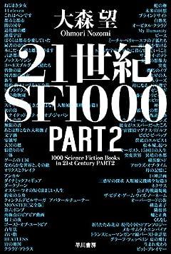 21世紀SF1000 PART2 (ハヤカワ文庫 JA オ 10-2)