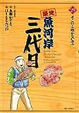 築地魚河岸三代目 29 そこにしか咲かないカニ (ビッグコミックス)