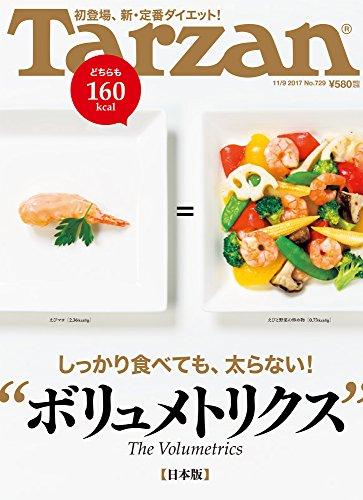 """Tarzan(ターザン) 2017年 11月9日号[しっかり食べても、太らない!  """"ボリュメトリクス""""日本版]"""