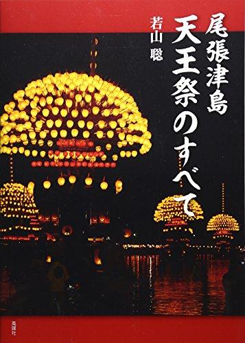 尾張津島 天王祭のすべて