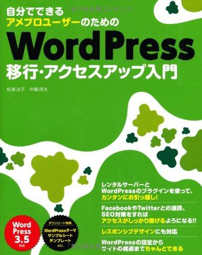 自分でできるアメブロユーザーのためのWordPress移行・アクセスアップ入門の詳細を見る