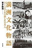 「満洲文化物語 ユートピアを目指した日本人」販売ページヘ