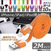 AP iPhone/iPad/iPod用ケーブル 2M フラットタイプ 充電・同期・データ転送に! ホワイト AP-TH752-WH
