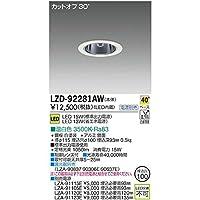大光電機:LEDダウンライト LZD-92281AW