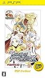 テイルズ オブ ファンタジア なりきりダンジョンX PSP the Best - PSP