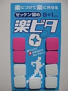 ゼッケン留め 楽ピタ(白、ピンク)