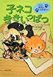 子ネコききいっぱつ―こちら動物のお医者さん