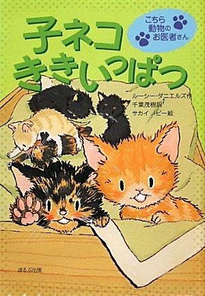 子ネコききいっぱつ―こちら動物のお医者さんの詳細を見る