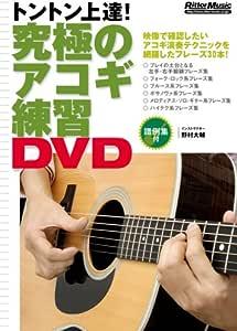 究極のアコギ練習DVD