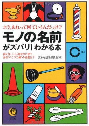 モノの名前がズバリ!わかる本—ホラ、あれって何ていうんだっけ? (KAWADA夢文庫)