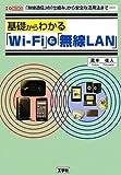 基礎からわかる「Wi‐Fi」&「無線LAN」―「無線通信」の「仕組み」から安全な活用法まで (I・O BOOKS)