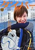 ダイバー 2012年 04月号 [雑誌]