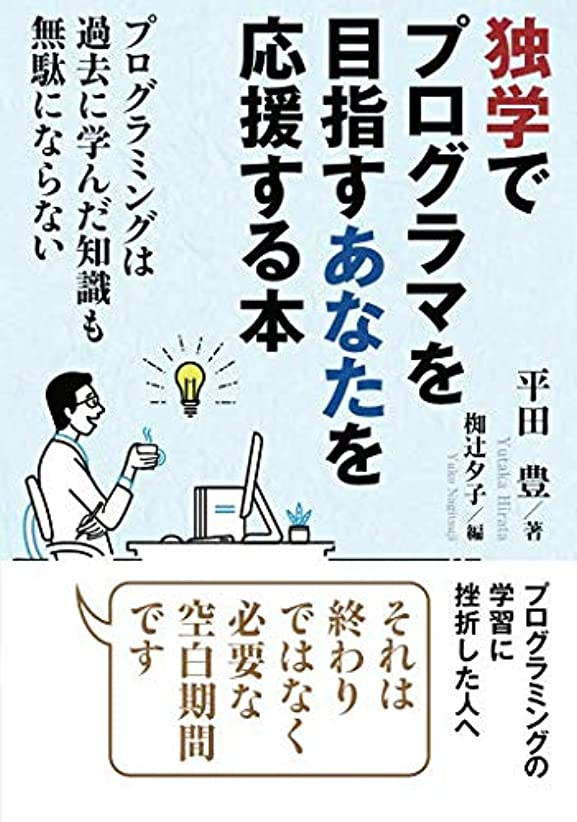 フィールド絡まる王族独学でプログラマを目指すあなたを応援する本。プログラミングは過去に学んだ知識も無駄にならない