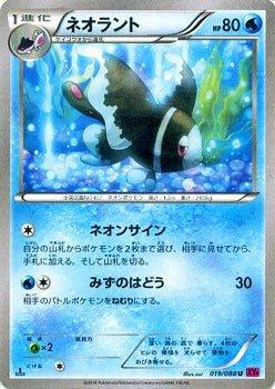 ネオラント /ポケモンカードXY ファントムゲート(PMXY4)/シングルカード