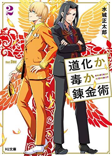 [水城正太郎] 道化か毒か錬金術 第01-02巻