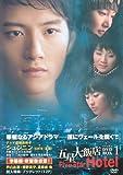 五星大飯店~Five Star Hotel~ DVD-BOX 1[DVD]