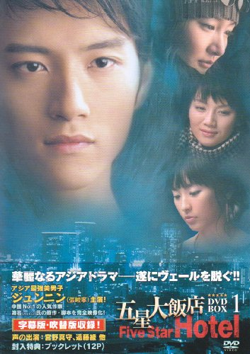 五星大飯店~Five Star Hotel~ DVD-BOX 1