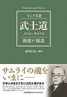 コンテンポラリー・クラシックス 武士道 ぶれない生きざま (Contemporary Classics 今こそ名著)