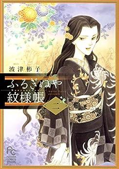 ふるぎぬや紋様帳 第01-02巻 [Furuginuya Kayoichou vol 01-02]