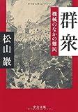 群衆 - 機械のなかの難民 (中公文庫)