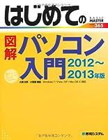 はじめての図解パソコン入門2012~2013年版 (BASIC MASTER SERIES)