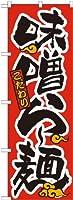 のぼり屋工房 のぼり 21013 味噌らー麺 赤黒