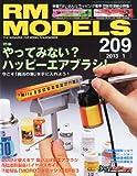 RM MODELS (アールエムモデルス) 2013年 01月号 Vol.209