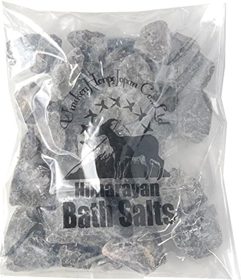 命令的解決する脳ヒマラヤ岩塩 バスソルト ブラック ブロック 2kg