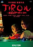 R246 STORY 中村獅童 監督作品 「JIROル-伝説のYO・NA・O・SHI」[DVD]