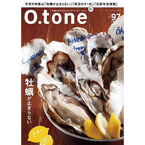 O.tone[オトン]Vol.97(牡蠣が止まらない)