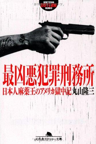最凶悪犯罪刑務所 (幻冬舎アウトロー文庫)の詳細を見る