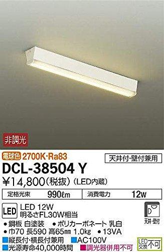 流し元灯 DCL-38504Y