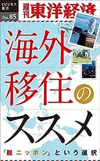 海外移住のススメ―週刊東洋経済eビジネス新書No.85の書影